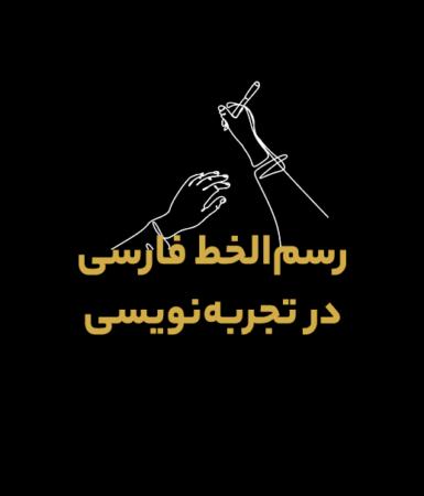 بهترین رسم الخط فارسی و آیین نگارش در متن تجربه کاربر – UX Writing