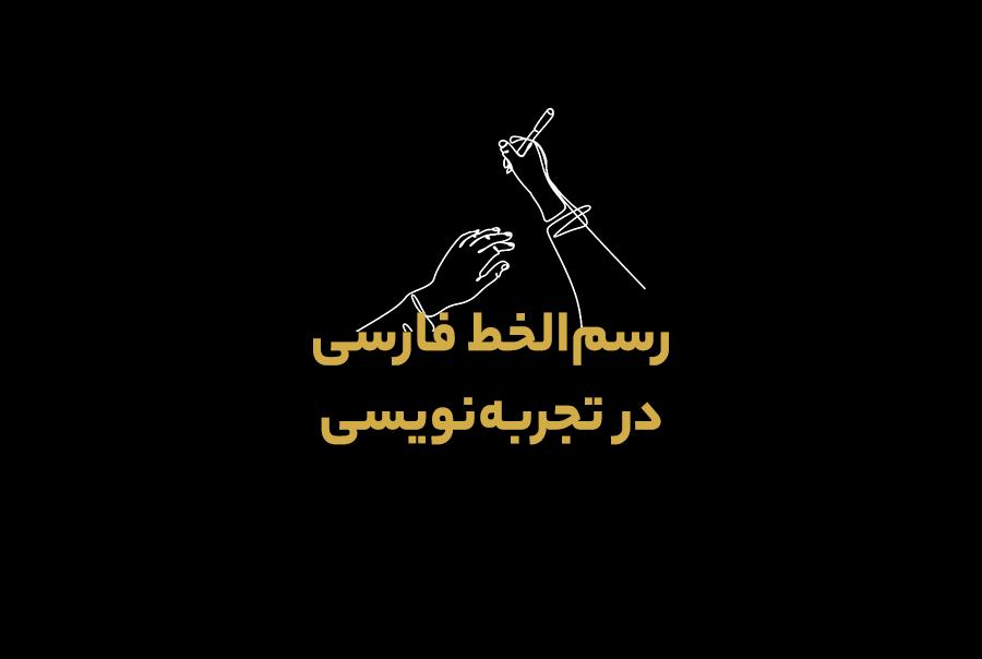 رسم الخط فارسی در یو ایکس رایتینگ - آیین نگارش فارسی در متن تجربه کاربر