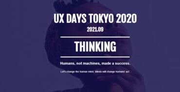 روزهای یو ایکس توکیو چگونه میگذرند