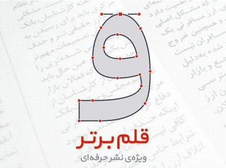 ghalambartar 2