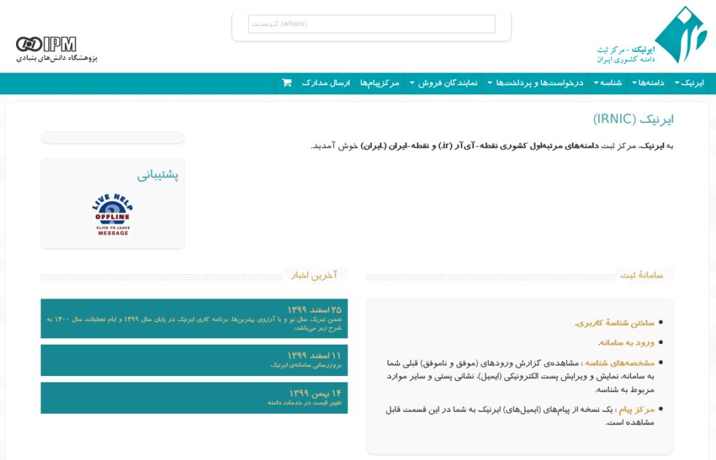 ایرانیک - نمونه بدترین یو ایکس رایتینگ با انبوهی از خطای قرمزرنگ و رنگ قرمز در خطا