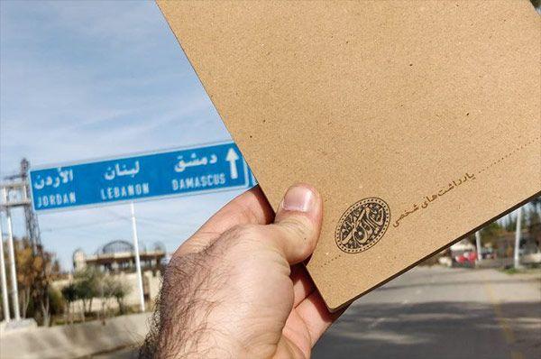 تابلو راهنمایی جاده در دمشق سوریه - یوایکس رایتینگ خیابانی