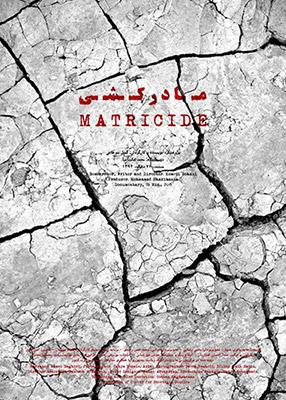 مستند مادرکشی و بحران آب - پوستر مستند