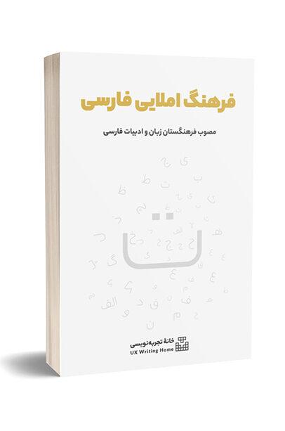فرهنگ املایی فارسی فرهنگستان زبان و ادب - کتابخانه تجربهنویسی - کتابخانه یوایکس رایتینگ