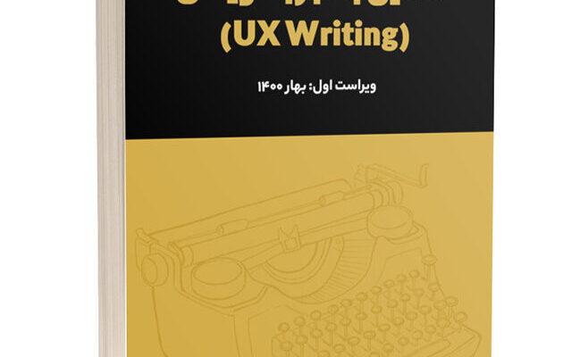 آشنایی با یو ایکس رایتینگ – آشنایی با تجربهنویسی (UX Writing)
