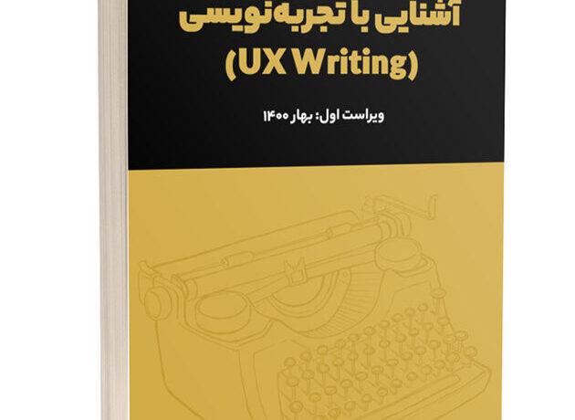 آشنایی با تجربهنویسی (UX Writing)