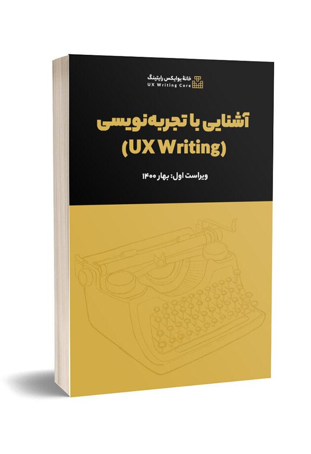 کتاب آشنایی با یو ایکس رایتینگ - دانلود کتاب آشنایی با تجربهنویسی - کتاب آشنایی با تجربهنویسی UX Writing