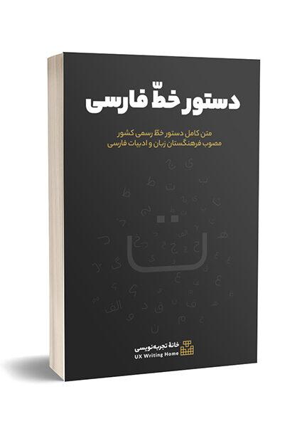 دستور خطّ فارسی - دانلود دستور خط فارسی رسمی کشور