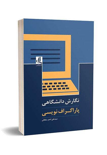 نگارش دانشگاهی پاراگرافنویسی - پاراگراف نویسی - کتاب