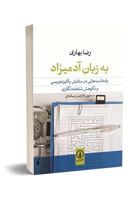 خرید کتاب به زبان آدمیزاد رضا بهاری نشر نی