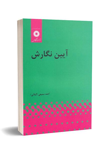 خرید کتاب آیین نگارش احمد سمیعی گیلانی