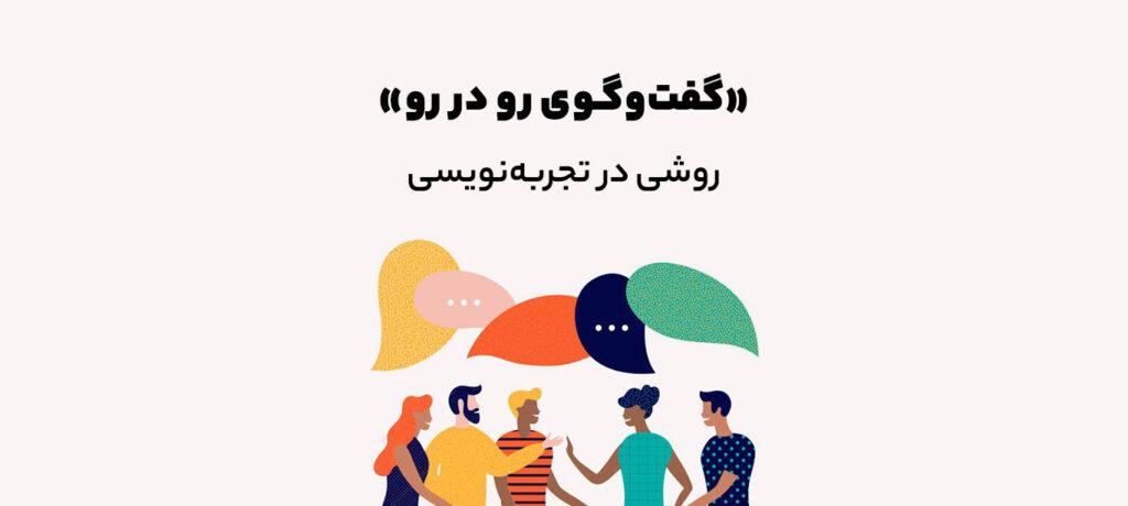 روش یو ایکس رایتینگ - گفتوگوی رودررو - گفتگوی رو در رو - گفتوگوی رو در رو، ابزار تجربهنویسی