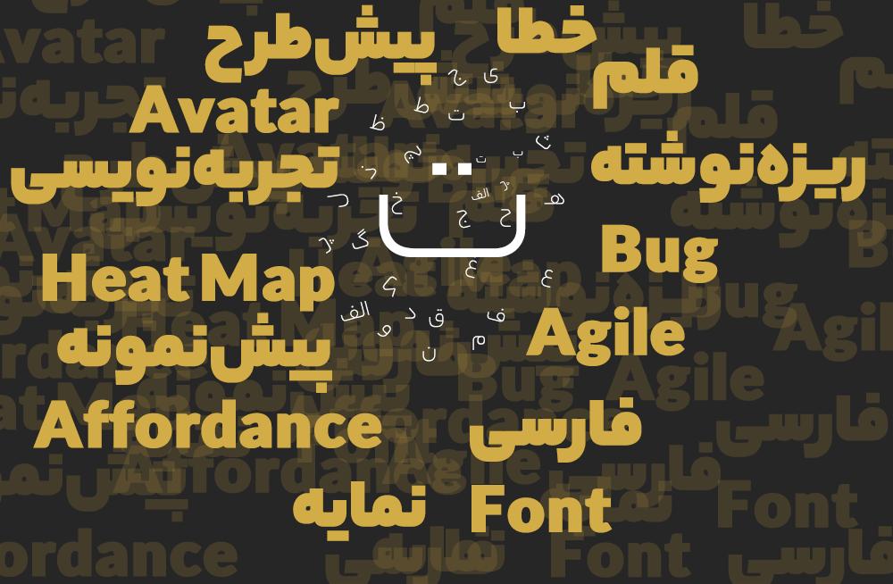 یو ایکس رایتینگ فارسی - تجربهنویسی در فارسی - ترجمه واژگان تخصصی طراحی تجربه کاربری - کلمات تخصصی طراحی تجربه کاربری