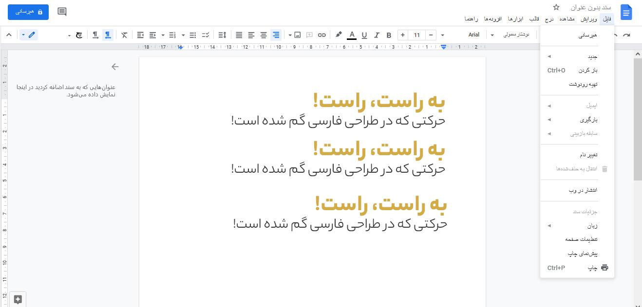 خطای رایج در یوایکس رایتینگ فارسی - خطای رایج در تجربهنویسی فارسی