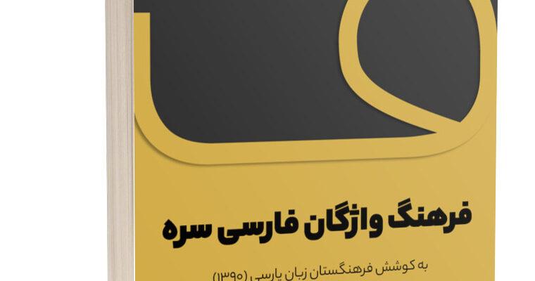 فرهنگ واژگان فارسی سره (واژهنامه پارسی سره)