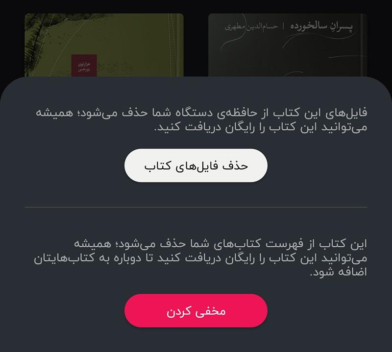 نمایی از نرمافزار طاقچه و استفاده از اصطکاک در تجربه کاربری در زمان حذف فایل کتاب