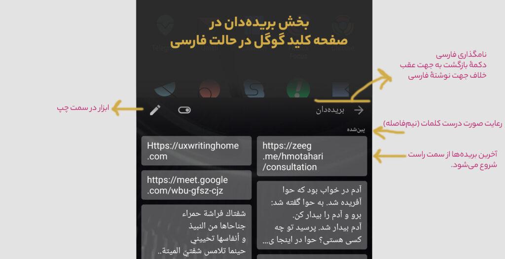 گوگل احترام بیشتری برای کاربران فارسیزبان قائل میشود تا خودِ ما! این فقط یکی از نمونهها از صفحه کلید فارسی گوگل است که نشان میدهد گوگل چطور به موضوع راست به چپ بودن زبان دقت کرده است.