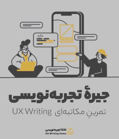 جیرۀ تجربهنویسی: آموزش مکاتبهای یو ایکس رایتینگ