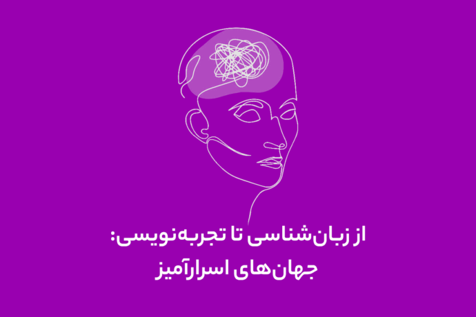 از زبانشناسی تا تجربهنویسی: جهانهای اسرارآمیز