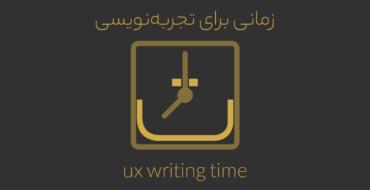 وقت مناسب یو ایکس رایتینگ: تجربهنویسی به کدام افق؟ طلوع طراحی یا سرِ کدنویسی؟