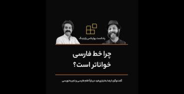 گفتگوی یوایکسی با رضا بختیاریفرد: چرا خط فارسی خواناتر است؟ | کارکرد فونت در طراحی