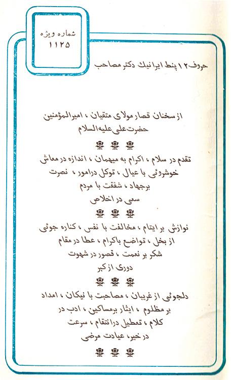 ) اولین تایپفیس سربی ایرانیک (ایتالیک) ایران، اواخر دهه چهل شمسی کاتالوگ معرفی تایپفیسهای سازمان چاپ زر