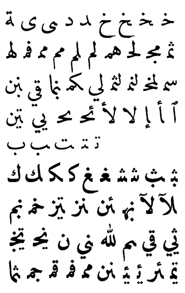قلم بدر - تایپفیس بدر (۱۹۷0م.)