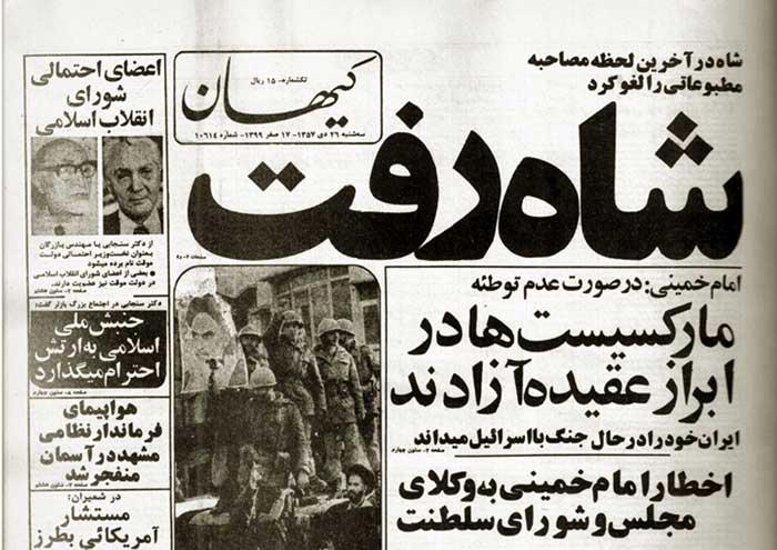 تایپفیس تیتر، روزنامه کیهان (۱۳۵۵)