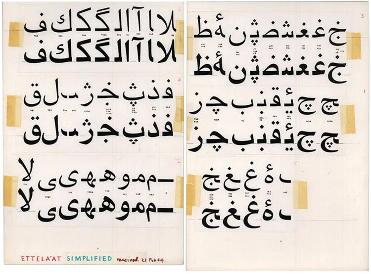 سیمپیلیفاید فارسی اطلاعات، ۱۳۴۶