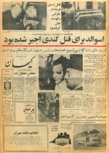 -تایپفیس تیتر ۸۴ کیهان در کاربرد روزنامه کیهان، دهه چهل و پنجاه شمسی.