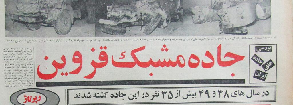 تایپفیس تیتر ۸۴ کیهان در کاربرد روزنامه کیهان، دهه چهل و پنجاه شمسی.