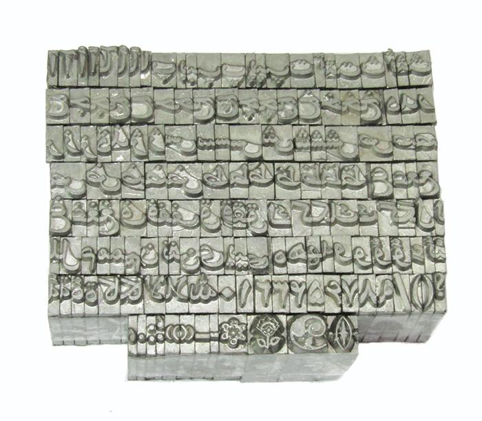 سرگذشت حروف سربی ۱۲ پوینت سیاه، اولین تایپفیس طراحی شده در ایران (۱۳۳۷) منبع: مجموعه شخصی امیر مصباحی