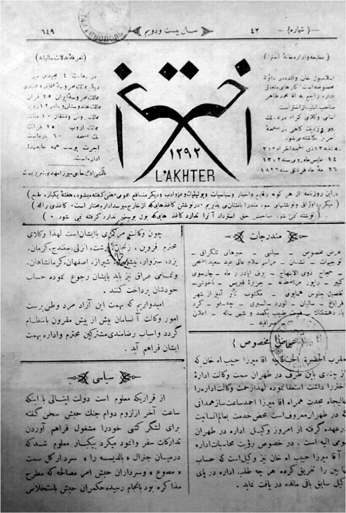 روزنامه اختر، چاپ با حروف سربی، استانبول (۱۸۹۶م.)