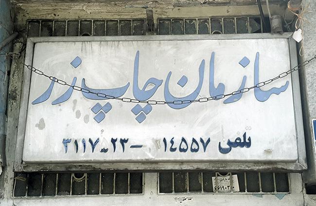 تابلو سردر سازمان چاپ و حروفریزی زر، تصویر از امیر مصباحی
