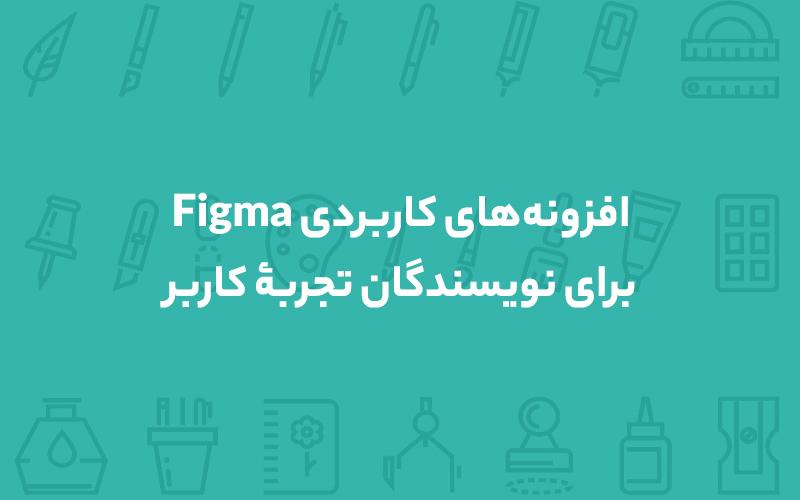 افزونه فیگما برای نویسندگان تجربه کاربر - پلاگین فیگما برای یو ایکس رایتینگ