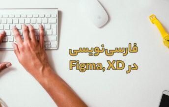 تایپ فارسی در Figma فیگما + ابزار فارسینویس