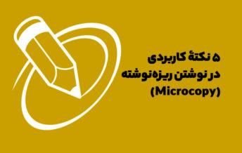 اینفوگرافیک: 5 نکتۀ کاربردی در نوشتن میکروکپی