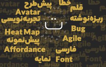 تجربهنویسی در فارسی: ترجمه، معادلسازی یا واژهسازی؟