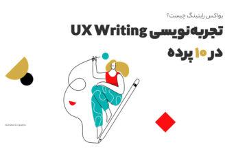 تجربهنویسی در 10 پرده: مختصر و مفید درباره یو ایکس رایتینگ + فایل ارائه
