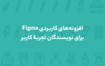 ۷ افزونه فیگما برای افزایش کارایی یو ایکس رایتر ← 🛠️ پلاگین فیگما ویژۀ یو ایکس رایتینگ