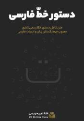 دستور خطّ فارسی PDF