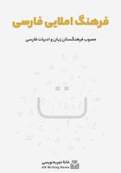 فرهنگ املایی فارسی