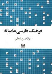 فرهنگ فارسی عامیانه
