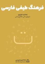 فرهنگ طیفی فارسی