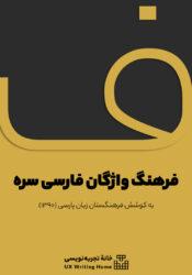 فرهنگ واژگان فارسی سره